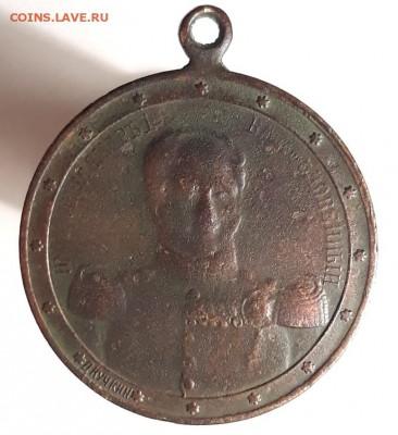 Жетон-медаль в память о войне 1812 года - 1