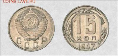 15 копеек 1947 г. - 47