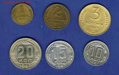 15 копеек 1947 г. - 720230467_o