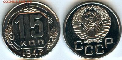 15 копеек 1947 г. - 284578_0