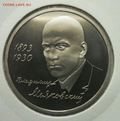 Продажа иностранных монет и монет РФ. - Маяковский 1