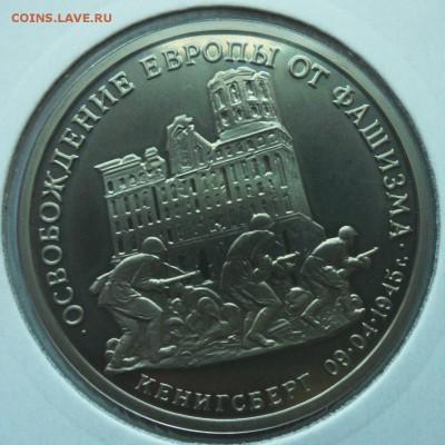 Продажа иностранных монет и монет РФ. - Кенигсберг 1