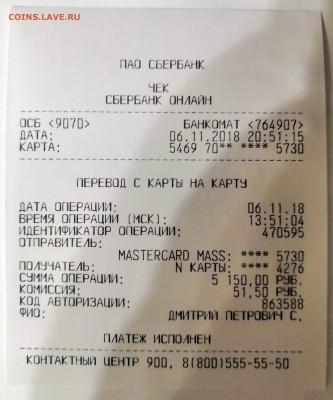 Внимание, Дмитрий 13 мошенник! - IMG_20181106_210033