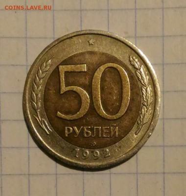 50 рублей 1992г лмд - 1542519489405912