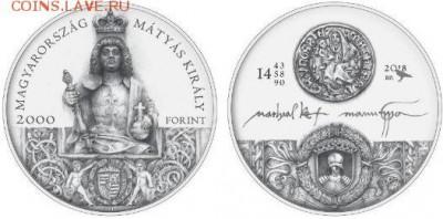 Памятные монеты Венгрии из недрагоценных металлов - Венгрия, 2000 форинтов, 2018г., Hunyadi Mátyás