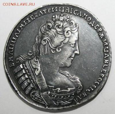 Рубль 1733. - IMG_1248-1