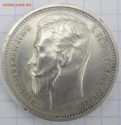 1 рубль 1913год Э.Б - IMG_20181119_103207