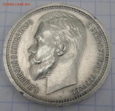 1 рубль 1913год Э.Б - IMG_20181119_103226