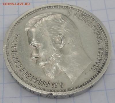 1 рубль 1913год Э.Б - IMG_20181119_103245