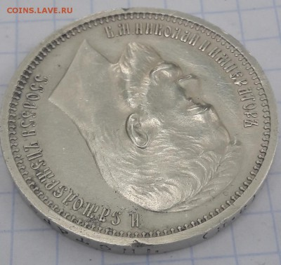 1 рубль 1913год Э.Б - IMG_20181119_103302