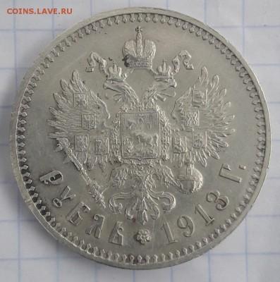 1 рубль 1913год Э.Б - IMG_20181119_103350