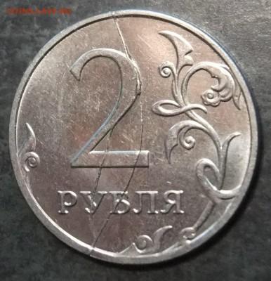 Бракованные монеты - DSCF2654.JPG