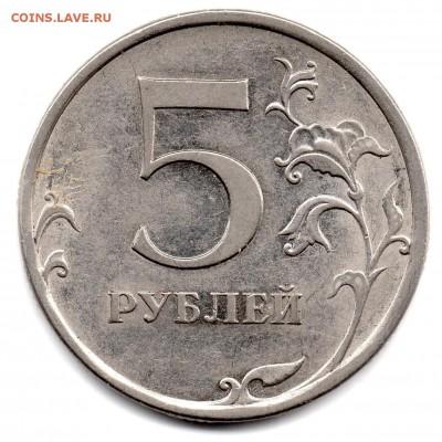 5 рублей 2009 года СПМД магнитная шт.Г ? - img028