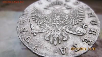 1 рубль 1746 оценка - IMG_2325[1].JPG