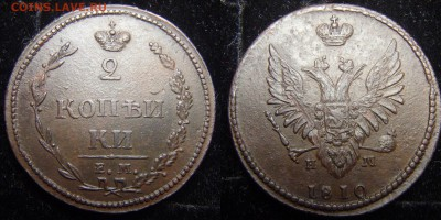 2 копейки 1810 ЕМ НМ - 1 тип