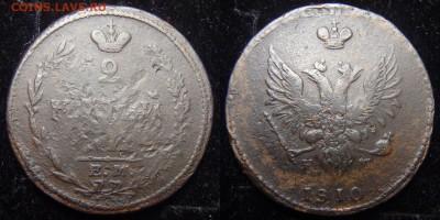 2 копейки 1810 ЕМ НМ - 2 тип