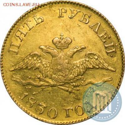 5 рублей 1830 г - 30д