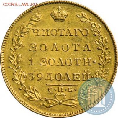 5 рублей 1830 г - 30е