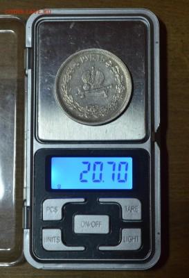 1 рубль 1883 коронация Александра 3 на подлинность - 444