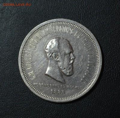 1 рубль 1883 коронация Александра 3 на подлинность - 333