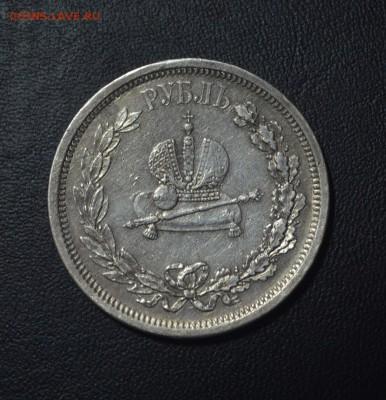 1 рубль 1883 коронация Александра 3 на подлинность - 222