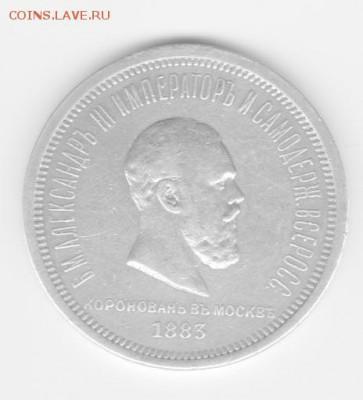 1 рубль 1883 коронация Александра 3 на подлинность - А 016