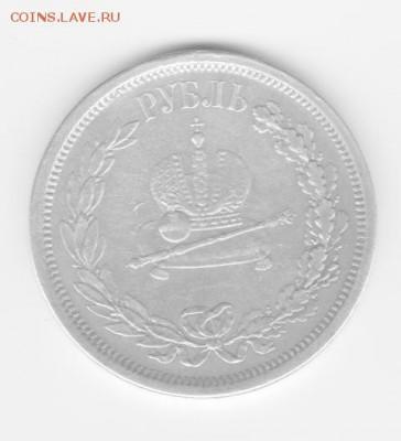 1 рубль 1883 коронация Александра 3 на подлинность - А 013