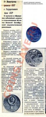 Пробные монеты СССР - рубль 1977г0002