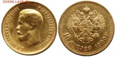 Золотые монеты Николая II - 10-1900-5
