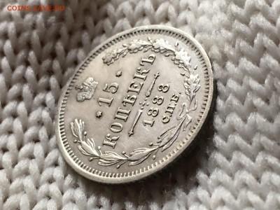 15 копеек 1888 года. - E4F18DCE-07A1-4DDA-9BFB-1318D5615DC4