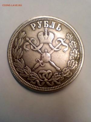 1 рубль 1896 - IMG_20181122_144544