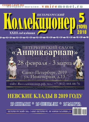 Золотые монеты Николая II - Журнал