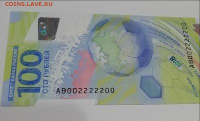 Радары,красивые и редкие номера! - 100 рублей футбол радар АВ 002222200