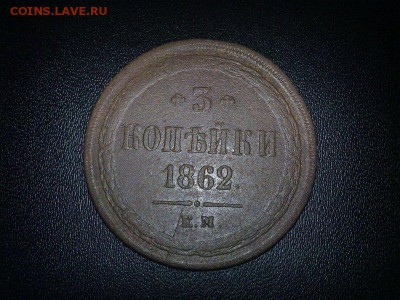 3 копейки 1862 г. Оценка. - 1