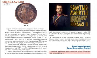 Золотые монеты Николая II - BC025872-F648-4023-88FA-EBB4F3F03012