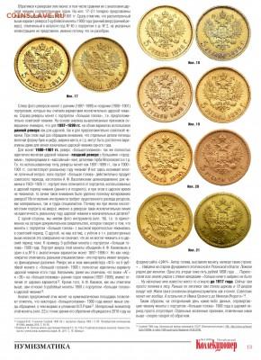 Золотые монеты Николая II - BB8C05FE-F244-4D4C-9E4E-32286CF0C795