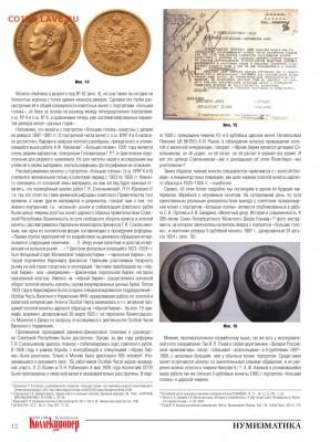 Золотые монеты Николая II - 0FB77928-AC65-491B-A1FB-F43393272EC7
