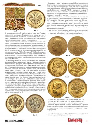 Золотые монеты Николая II - 7C075F02-4C17-4604-861F-DA60B4BE0924