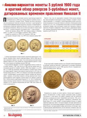 Золотые монеты Николая II - EC301978-CB6B-4AF3-8B15-7346CEDF9FF3