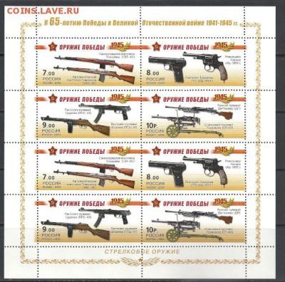 Серия: «Оружие Великой Победы» (конструкторы оружия) - rf_2009_1ml