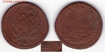 2 копейки 1820 ем нм (перегравировка даты?) - 2 1820