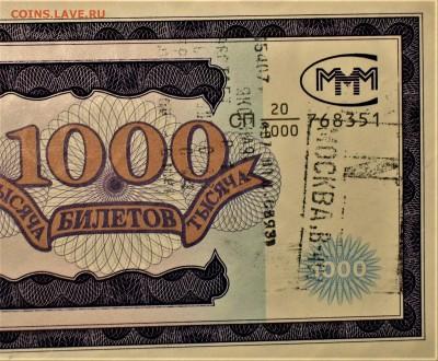 БРАКИ - ШТАМПЫ-НАДПЕЧАТКИ В БИЛЕТАХ МММ - IMG_1163.JPG
