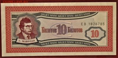 БРАКИ - ШТАМПЫ-НАДПЕЧАТКИ В БИЛЕТАХ МММ - 2.JPG