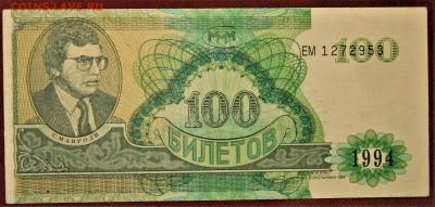 БРАКИ - ШТАМПЫ-НАДПЕЧАТКИ В БИЛЕТАХ МММ - 9.JPG