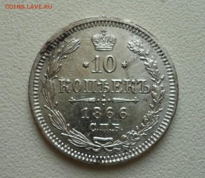 10 копеек 1866 различие веса - sebqvSDcyco