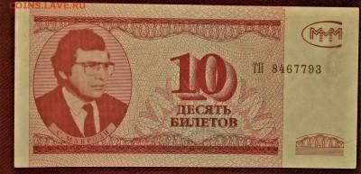 БРАКИ - ШТАМПЫ-НАДПЕЧАТКИ В БИЛЕТАХ МММ - IMG_1230.JPG