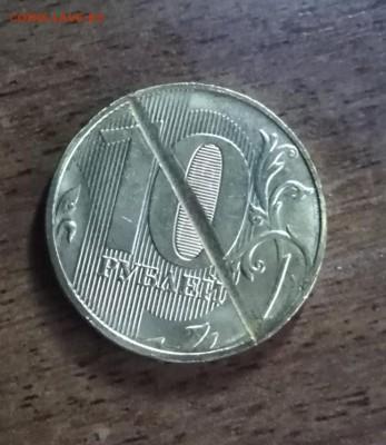 Бракованные монеты - IMG_20181130_162354