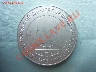 1 РУБЛЬ-ДОЛЛАР РАЗОРУЖЕНИЯ с сертификатом до 31.05.11 в 22 - MEMO0008.JPG
