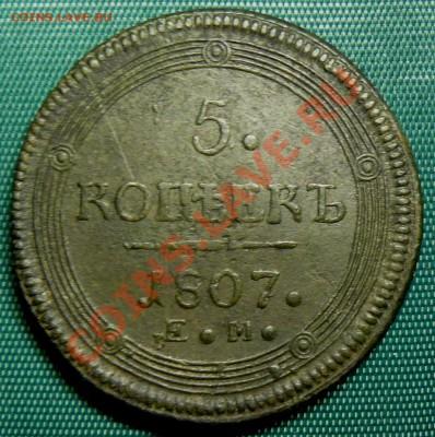 5 копеек 1807 ем Rарик - P1100662.JPG