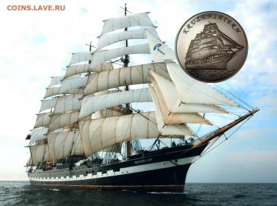 Монеты с Корабликами - Крузенштерн (барк)
